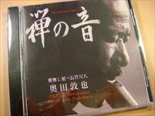 Shakuhachi Music Atsuya