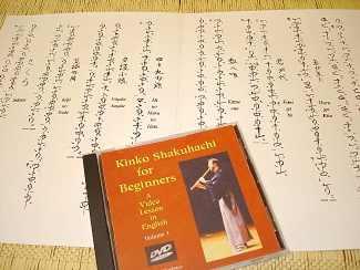 Kinko Shakuhachi DVD Bruce Huebner 2